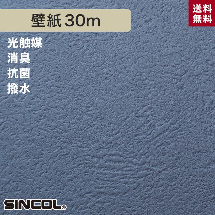 【壁紙】シンコール BA5125 生のり付き機能性スリット壁紙 シンプルパックプラス30m__ks30-ba5125