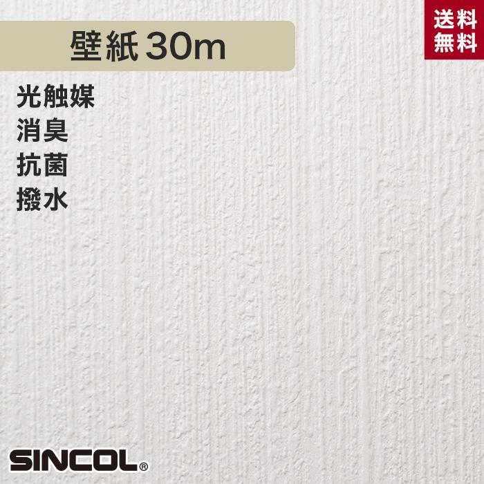 【壁紙】シンコール BA5144 生のり付き機能性スリット壁紙 シンプルパックプラス30m__ks30-ba5144