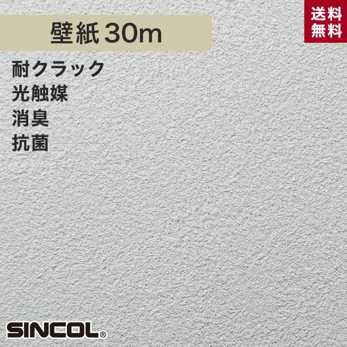 【壁紙】シンコール BA5159 生のり付き機能性スリット壁紙 シンプルパックプラス30m__ks30-ba5159