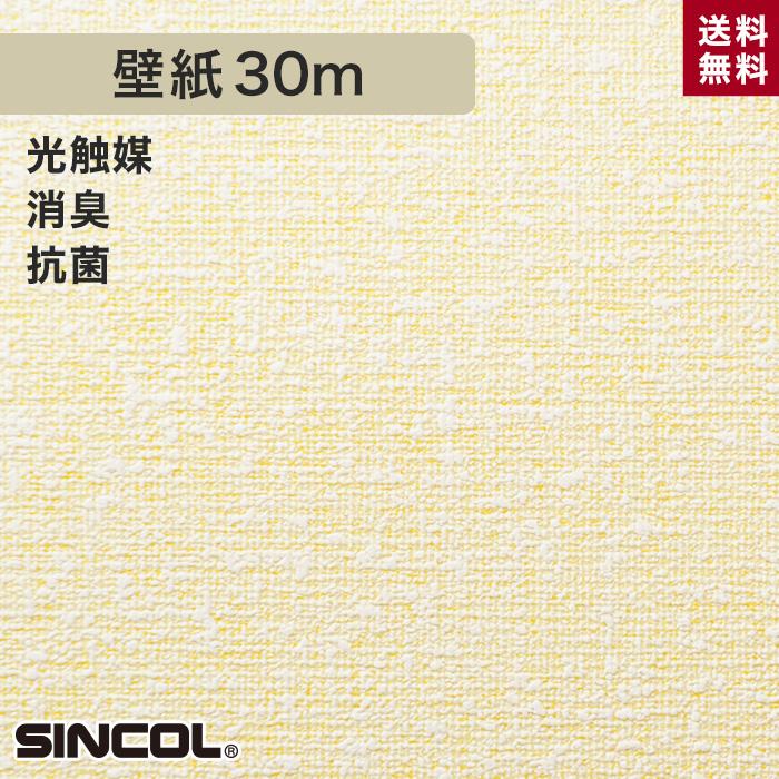 【壁紙】シンコール BA5169 生のり付き機能性スリット壁紙 シンプルパックプラス30m__ks30-ba5169