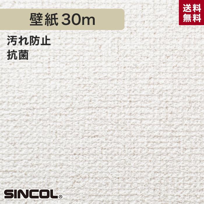 【壁紙】シンコール BA5179 生のり付き機能性スリット壁紙 シンプルパックプラス30m__ks30-ba5179
