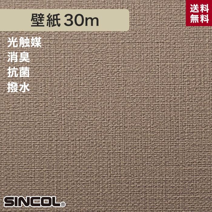 【壁紙】シンコール BA5229 生のり付き機能性スリット壁紙 シンプルパックプラス30m__ks30-ba5229