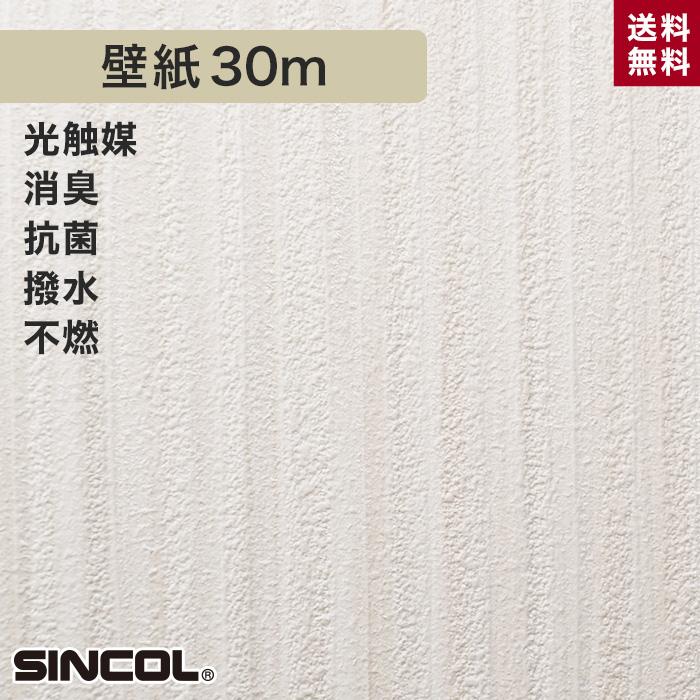 【壁紙】シンコール BA5266 生のり付き機能性スリット壁紙 シンプルパックプラス30m__ks30-ba5266