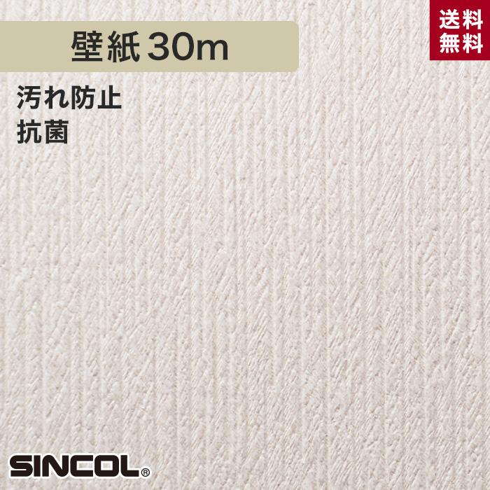 【壁紙】シンコール BA5278 生のり付き機能性スリット壁紙 シンプルパックプラス30m__ks30-ba5278