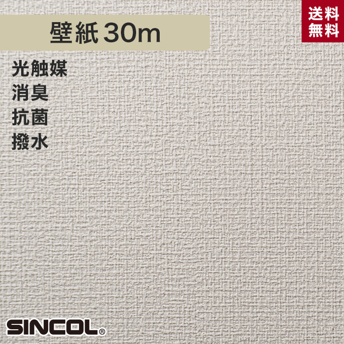 【壁紙】シンコール BA5295 生のり付き機能性スリット壁紙 シンプルパックプラス30m__ks30-ba5295