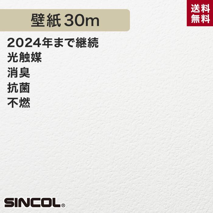 【壁紙】シンコール BA5308 生のり付き機能性スリット壁紙 シンプルパックプラス30m__ks30-ba5308