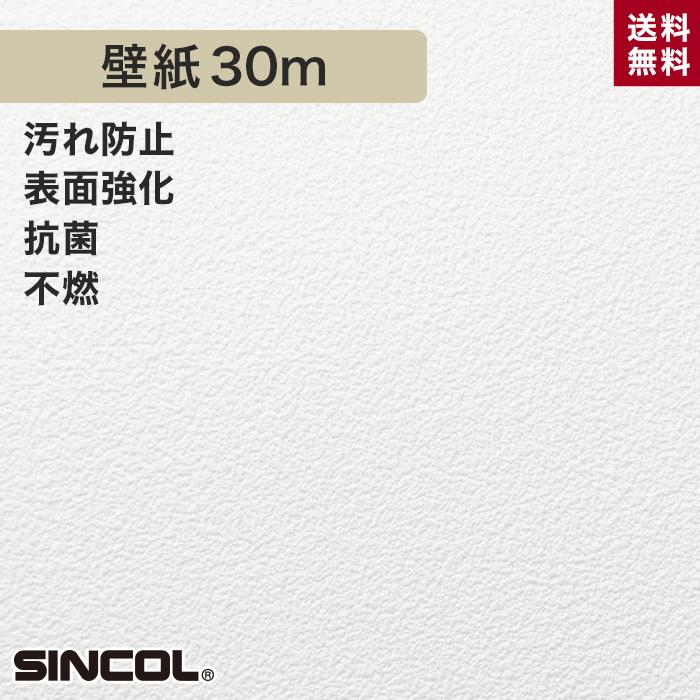 【壁紙】シンコール BA5332 生のり付き機能性スリット壁紙 シンプルパックプラス30m__ks30-ba5332