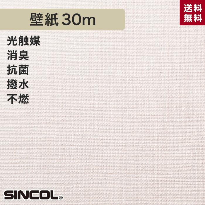 往復送料無料 30mまとめ買いでお得 生のり付き機能性スリット壁紙 壁紙 シンコール BA5379 シンプルパックプラス30m__ks30-ba5379 トレンド