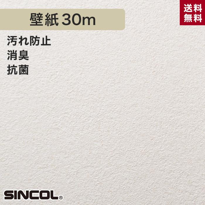 【壁紙】シンコール BA5429 生のり付き機能性スリット壁紙 シンプルパックプラス30m__ks30-ba5429