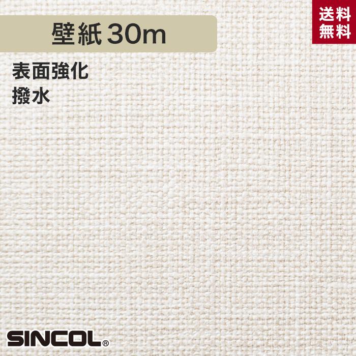 【壁紙】シンコール BA5433 生のり付き機能性スリット壁紙 シンプルパックプラス30m__ks30-ba5433