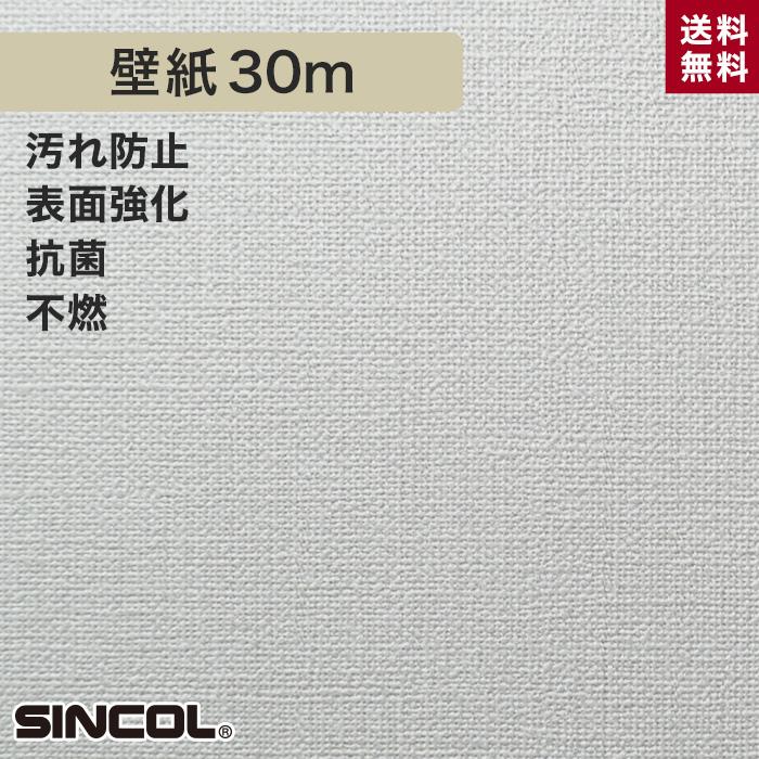 【壁紙】シンコール BA5476 生のり付き機能性スリット壁紙 シンプルパックプラス30m__ks30-ba5476