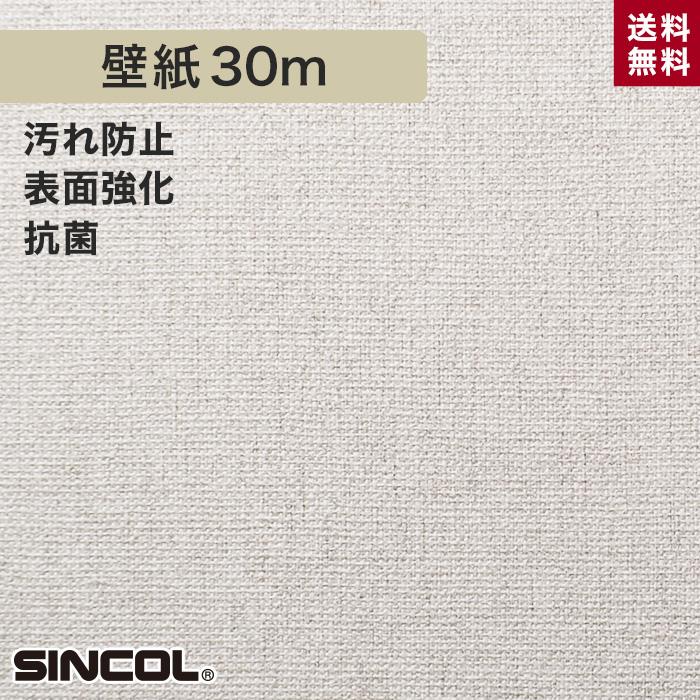 【壁紙】シンコール BA5479 生のり付き機能性スリット壁紙 シンプルパックプラス30m__ks30-ba5479
