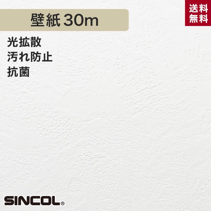 【壁紙】シンコール BA5500 生のり付き機能性スリット壁紙 シンプルパックプラス30m__ks30-ba5500