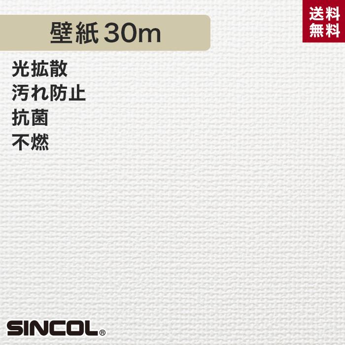 【壁紙】シンコール BA5501 生のり付き機能性スリット壁紙 シンプルパックプラス30m__ks30-ba5501