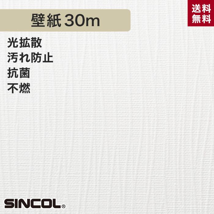 【壁紙】シンコール BA5503 生のり付き機能性スリット壁紙 シンプルパックプラス30m__ks30-ba5503