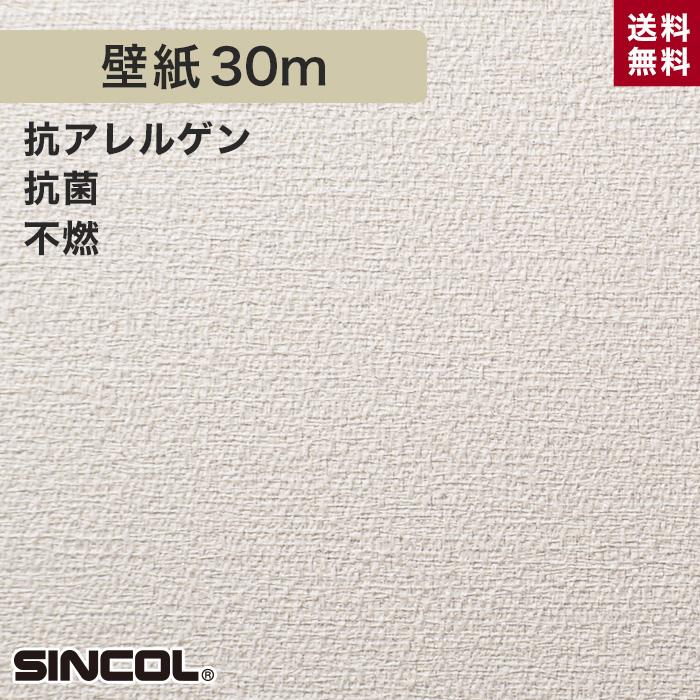 【壁紙】シンコール BA5505 生のり付き機能性スリット壁紙 シンプルパックプラス30m__ks30-ba5505