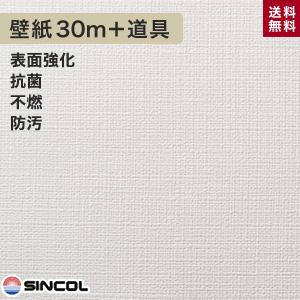 【壁紙】シンコール BB-1072 生のり付き機能性スリット壁紙 チャレンジセットプラス30m__challenge-k-bb1072