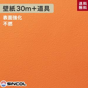 【壁紙】シンコール BB-1290 生のり付き機能性スリット壁紙 チャレンジセットプラス30m__challenge-k-bb1290