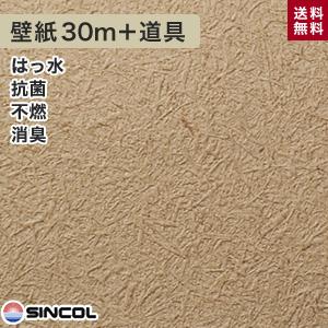 【壁紙】シンコール BB-1437 生のり付き機能性スリット壁紙 チャレンジセットプラス30m__challenge-k-bb1437