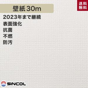 【壁紙】シンコール BB-1070 生のり付き機能性スリット壁紙 シンプルパックプラス30m__ks30-bb1070