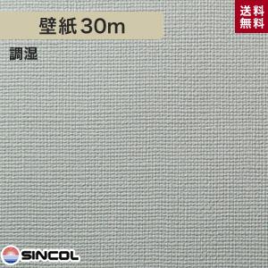 【壁紙】シンコール BB-1078 生のり付き機能性スリット壁紙 シンプルパックプラス30m__ks30-bb1078