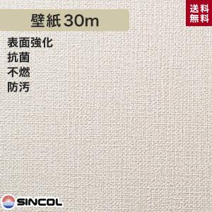 【壁紙】シンコール BB-1104 生のり付き機能性スリット壁紙 シンプルパックプラス30m__ks30-bb1104