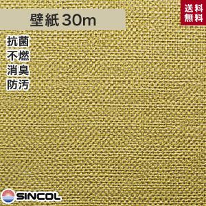【壁紙】シンコール BB-1119 生のり付き機能性スリット壁紙 シンプルパックプラス30m__ks30-bb1119