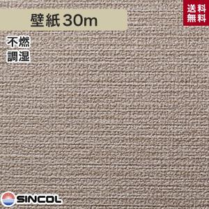 【壁紙】シンコール BB-1131 生のり付き機能性スリット壁紙 シンプルパックプラス30m__ks30-bb1131
