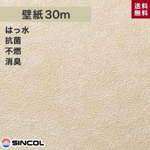 【壁紙】シンコール BB-1456 生のり付き機能性スリット壁紙 シンプルパックプラス30m__ks30-bb1456