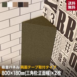 【壁面装飾パネル】両面テープ取付タイプ 吸音パネル サウンドスフィア NEXTseries POST 800×180mm(三角柱:正面幅)2枚入*KH BN BE BK OW__cp-pt800-r