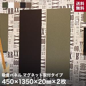 【壁面装飾パネル】マグネット取付タイプ 吸音パネル サウンドスフィア NEXTseries TILE1350 450×1350×20mm 2枚入 *KH BN BE BK OW__cp-tl1350-h
