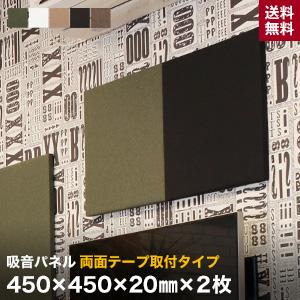 【壁面装飾パネル】両面テープ取付タイプ 吸音パネル サウンドスフィア NEXTseries TILE450 450×450×20mm 2枚入*KH BN BE BK OW__cp-tl450-r