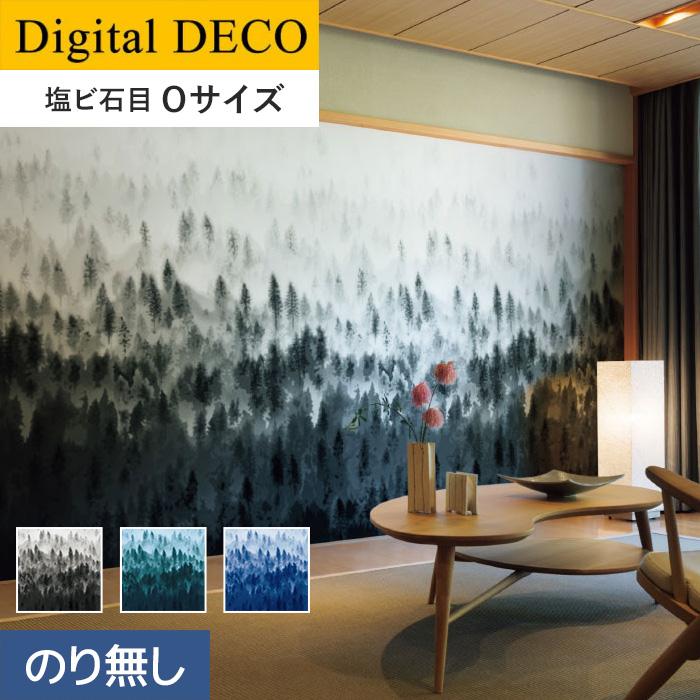 【壁紙】【のり無し壁紙】リリカラ デジタル・デコ Nature World Forest 塩ビ石目 Oサイズ*D8008WO D8009WO D8010WO