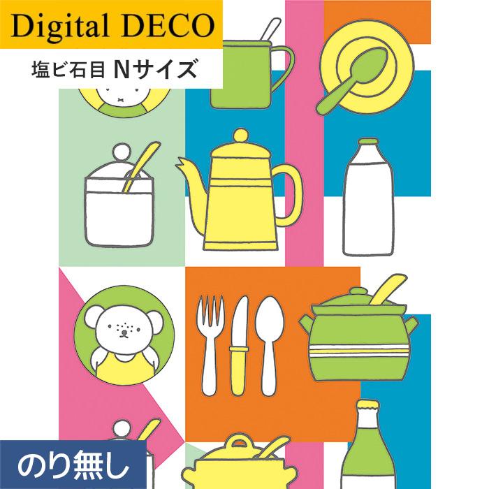 【壁紙】【のり無し壁紙】リリカラ デジタル・デコ miffy キッチン・えんぴつ 塩ビ石目 Nサイズ*D8262WN D8263WN