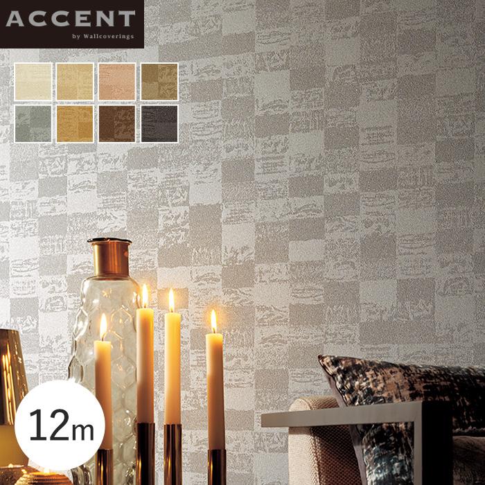 のり無し壁紙 光のあたり方で様々な表情を楽しめるレンガ調デザイン Sihouette-Brick- 12m*AW-1201 AW-1202 AW-1203 AW-1204 AW-1205 AW-1206 AW-1207 AW-1208__fj12m-:リスタ