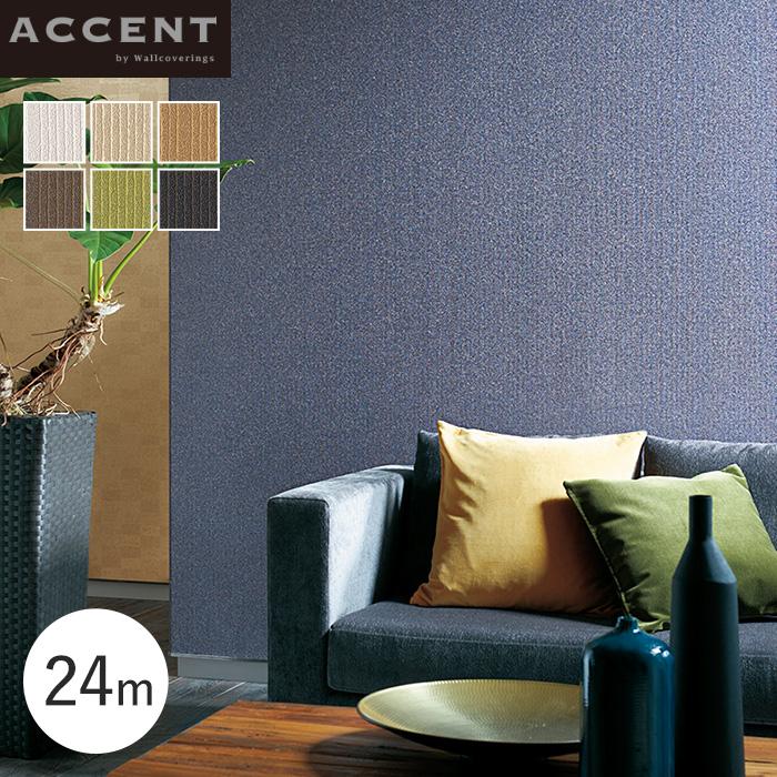 のり無し壁紙 シンプルなデニム調デザインとパルプの素材感のあるデザイン Denim 24m*AW-1101 AW-1102 AW-1103 AW-1104 AW-1105 AW-1106 AW-1107 AW-1108__fj24m-