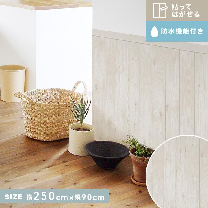 防水 シールタイプで簡単 貼ってはがせるおしゃれな壁紙 激安卸販売新品 壁紙 貼ってはがせるリノベウォールシート 公式 よこ貼り 横90cm×縦250cm__was-200-w 木目 腰壁 ホワイト