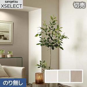 こだわりの質感 デザインでお好みの空間に 壁紙 のり無し壁紙 サンゲツ SGA-256 シンプルながらこだわりを感じる織物壁紙 SGA-257 2020 新作 XSELECT 倉 SGA-258__n