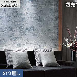 激安特価品 こだわりの質感 デザインでお好みの空間に 壁紙 のり無し壁紙 サンゲツ 送料無料カード決済可能 SGA-449__nsga-449 ブルー系の砂のような手触りで抽象的なデザイン XSELECT