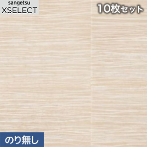 【壁紙】【のり無し壁紙】【セット売】サンゲツ XSELECT ランダムな幅の織り目の白系手加工和紙 極 SGB-143__nsgb-143