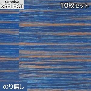 【壁紙】【のり無し壁紙】【セット売】サンゲツ XSELECT ランダムな幅の織り目の青系手加工和紙 極 SGB-145__nsgb-145
