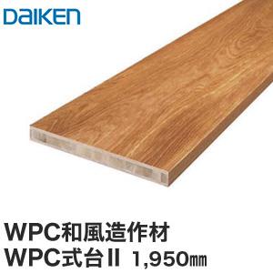 【框】DAIKEN(ダイケン) WPC和風造作材 WPC式台II1950mm__yp1421-6