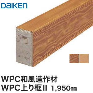 【框】DAIKEN(ダイケン) WPC和風造作材 WPC上り框II 1950mm*YP1621-16 YP1623-16