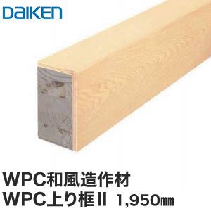 【框】DAIKEN(ダイケン) WPC和風造作材 WPC上り框II 1950mm__yp1622-16