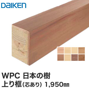 【框】DAIKEN(ダイケン) WPC 日本の樹 上り框(芯あり) 1950mm*YPZ31-26NSK YPZ31-26NTK YPZ31-26NT YPZ31-26NK YPZ31-26NS YPZ31-26NC YPZ31-26NW YPZ31-26NN