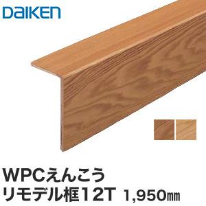 【框】DAIKEN(ダイケン) WPCえんこうリモデル框12T 1950mmタイプ*YR14-2101 YR14-2102