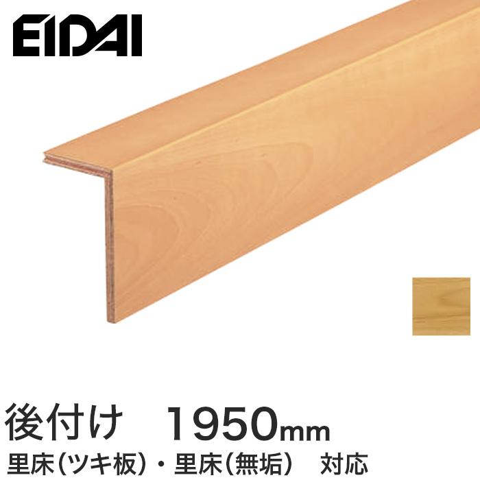 一流メーカーの框を激安価格で 框 贈与 EIDAI 上がり框 高価値 里床対応 LK-U-BCMS__a-s-lk-u-bcms 後付け 1950mm