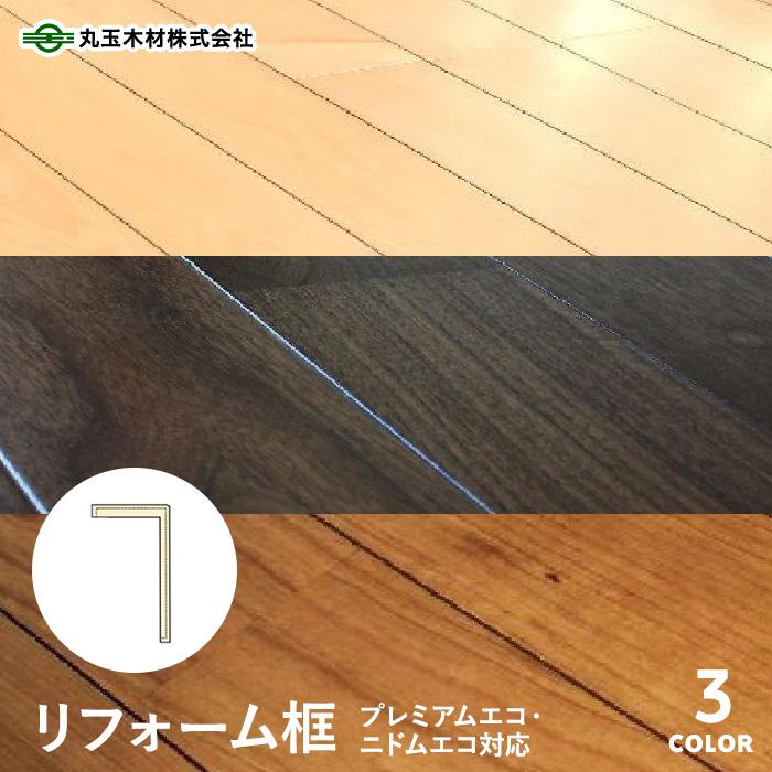 【框】丸玉木材 リフォーム框 プレミアムエコ・ニドムエコ対応 105×170×1950mm*NR2-C NR2-W NR2-CM