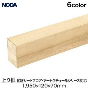 【框】NODA 上り框 化粧シートフロア・アートクチュールシリーズ対応 1950×120×70mm*FAS-10CC FAS-10MC FAS-10CA FAS-10MK FAS-10HY FAS-10GW