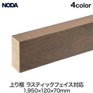 【框】NODA 上り框 ラスティックフェイス対応 1950×120×70mm*RFA-10WT RFA-10RBC RFA-10EM RFA-10SN